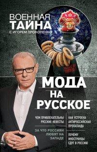 Мода на русское - Игорь Прокопенко