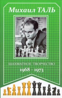 Шахматное творчество. 1968-1973