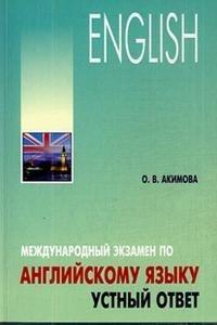 Международный экзамен по английскому языку. Устный ответ