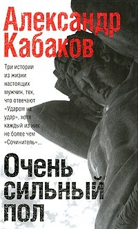 Очень сильный пол, Александр Кабаков