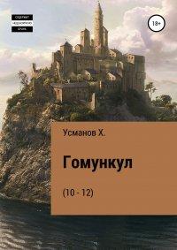 Гомункул (10 – 12) - Хайдарали Усманов