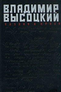 Владимир Высоцкий. Поэзия и проза