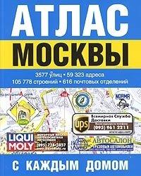 Атлас Москвы (с каждым домом)