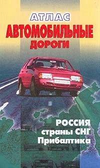 Атлас автомобильных дорог России, стран СНГ, Прибалтики