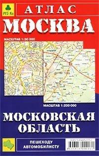 Москва и Московская область. Атлас