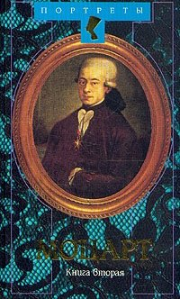 Моцарт. Возвышенное и земное. В двух книгах. Книга 2