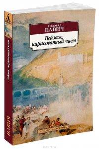 Пейзаж, нарисованный чаем, Милорад Павич
