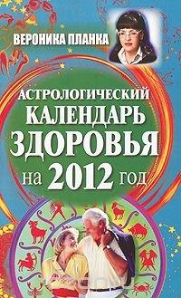 Планка 2012.Астролог.календарь здоровья