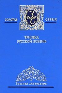 Три века русской поэзии. В 2 томах. Том 2. XX век