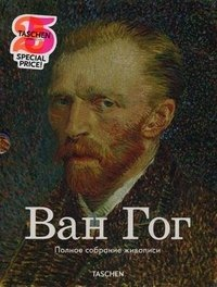 Ван Гог. Полное собрание живописи (комплект из 2 книг)