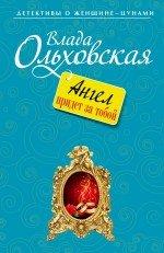 Ангел придет за тобой, В. Ольховская