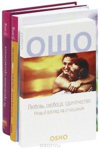 Любовь. Свобода. Одиночество. Послания любви. 365 писем Ошо. За пределами просветления (комплект из 3 книг)