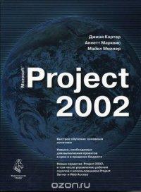 Microsoft Project 2002