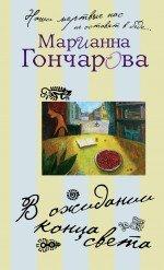 В ожидании Конца Света, Марианна Гончарова