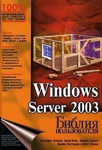 Windows Server 2003. Библия пользователя