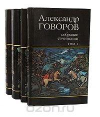 Александр Говоров. Собрание сочинений в 4 томах (комплект)