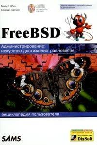 FreeBSD. Администрирование: искусство достижения равновесия. Энциклопедия пользователя (+ 2 CD-ROM)