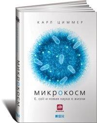 Микрокосм. E. coli и новая наука о жизни