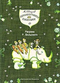 Приключения Еженьки и других нарисованных человечков, Александр Шаров