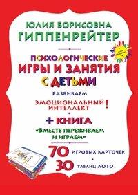 Психологические игры и занятия с детьми (книга + 2 игровых набора)
