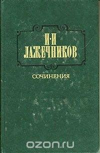 И. И. Лажечников. Сочинения. В двух томах. Том 2