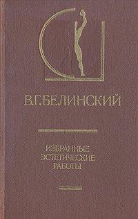 В. Г. Белинский. Избранные эстетические работы. В двух томах. Том 1