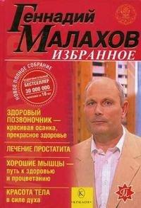 Геннадий Малахов. Избранное