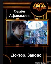 Доктор. Заново, Семен Афанасьев
