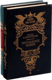 Иван Лажечников. Басурман. Последний новик (комплект из 2 книг)