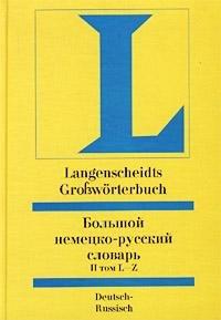 Большой немецко-русский словарь. Том II (L-Z) / Langenscheidts Grossworterbuch Deutsch-Russisch. 2 Band (L-Z)