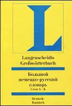 Большой немецко-русский словарь. Том I (А-К) / Langenscheidts Grossworterbuch Deutsch-Russisch. 1 Band (А-К)