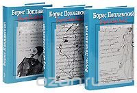 Борис Поплавский. Собрание сочинений (комплект из 3 книг)