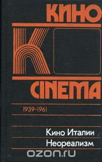 Кино Италии. Неореализм