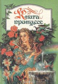 Книга принцесс. Сборник волшебных сказок