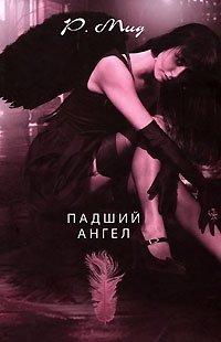 Падший ангел, Райчел Мид