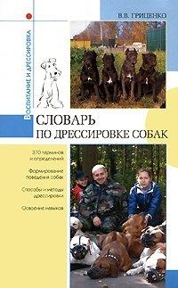 Словарь по дрессировке собак
