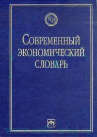 Современный экономический словарь, Б. А. Райзберг, Л. Ш. Лозовский, Е. Б. Стародубцева