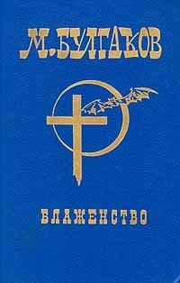 М.Булгаков. Собрание сочинений в шести томах. Том 6. Блаженство