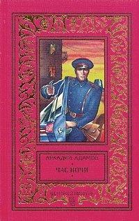 Аркадий Адамов. Комплект из 11 книг. Час ночи