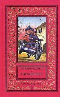 Аркадий Адамов. Комплект из 11 книг. След лисицы