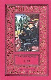 Аркадий Адамов. Комплект из 11 книг. Стая