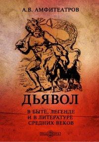 Амфитеатров А. Дьявол в быту, легенде и в литературе