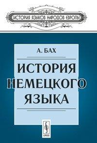 История немецкого языка. Пер. с нем
