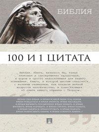 Библия. 100 и 1 цитата, Ильичев Сергей Ильич