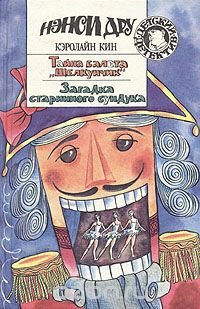 "Нэнси Дру. Комплект из пяти книг. Книга 1. Тайна балета ""Щелкунчик"". Загадка старинного сундука"