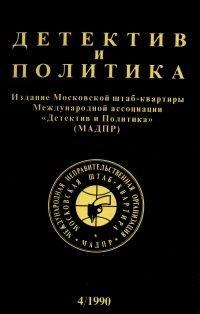 Детектив и политика. 1990. Выпуск 4