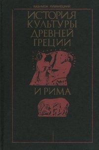 История культуры Древней Греции и Рима