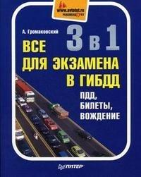 3 в 1. Все для экзамена в ГИБДД. ПДД, билеты, вождение