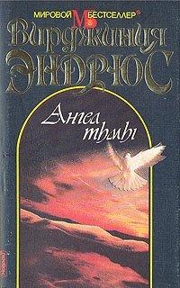 Ангел тьмы, Вирджиния Эндрюс
