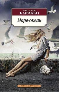 Море-океан
